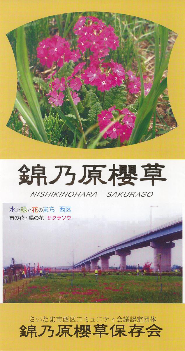 Nishikinoharahozonkai